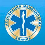 Ассоциация медицинских клиник
