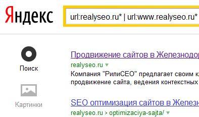Как проверить сколько страниц проиндексировал Яндекс