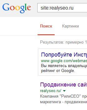 Сколько страниц проиндексировал Google