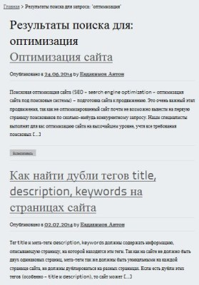 дубли контента в поиске по сайту