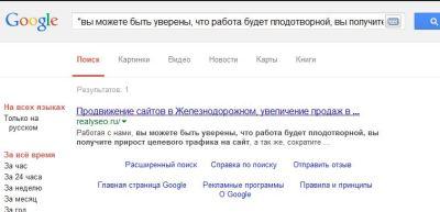 поиск копий текста в Гугле