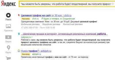 поиск копий текста в Яндексе