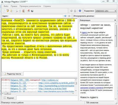проверка уникальности текста в Advego Plagiatus