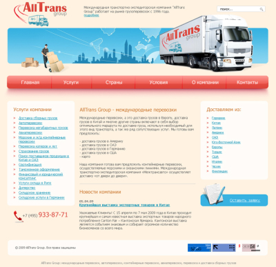 alltransgroup