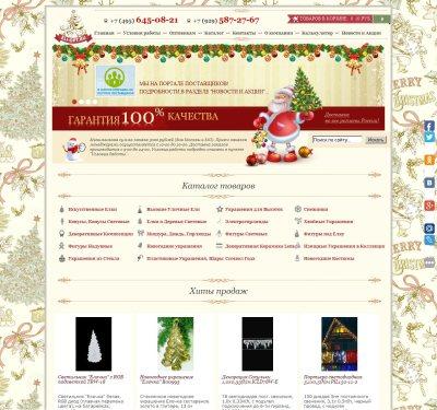интернет магазин елок и игрушек