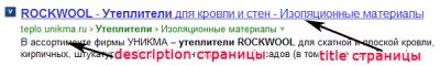 снипет в выдаче Яндекса