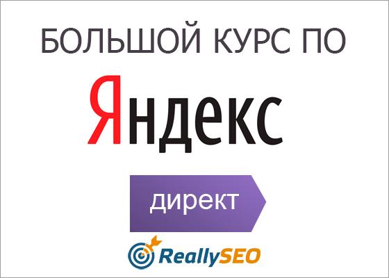 Большой курс по Яндекс Директ бесплатно