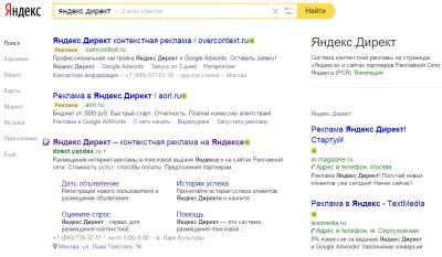 контекстная реклама на поиске Яндекс