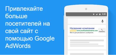 3000р. в подарок на google adwords